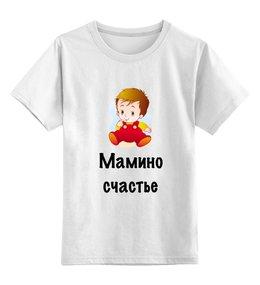 """Детская футболка классическая унисекс """"Мамино счастье"""" - любовь, счастье, семья, мама, сын"""