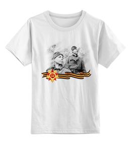 """Детская футболка классическая унисекс """"Советские солдаты"""" - праздник, ссср, россия, победа, 9 мая"""