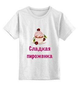 """Детская футболка классическая унисекс """"Сладкая пироженка"""" - любовь, семья, десерт, дочь, пирожное"""