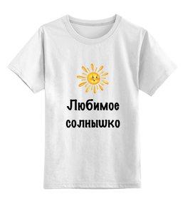 """Детская футболка классическая унисекс """"Любимое солнышко"""" - любовь, семья, дочь, сын, солнышко"""