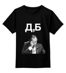 """Детская футболка классическая унисекс """"Д,Б by K.Karavaev"""" - лавров, lavrov, дебилы, kkaravaev, дб"""
