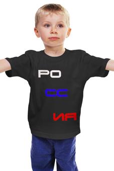 """Детская футболка классическая унисекс """"Россия"""" - россия, russia, рф"""