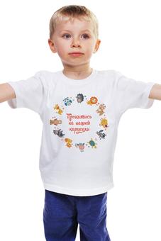 """Детская футболка классическая унисекс """"Карусель"""" - животные, мишка, ёжик, сова, черепаха"""