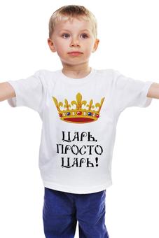 """Детская футболка классическая унисекс """"Царь, просто Царь"""" - юмор, царь"""
