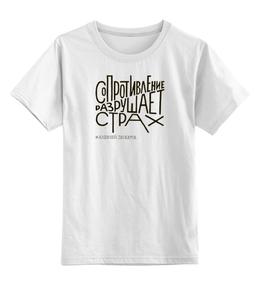 """Детская футболка классическая унисекс """"Сопротивление разрушает страх"""" - навальный четверг"""