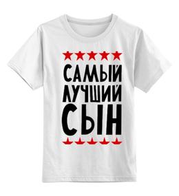 """Детская футболка классическая унисекс """"футболка для мальчика"""" - в подарок"""