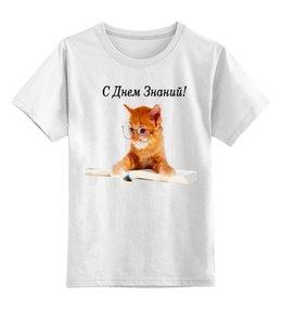 """Детская футболка классическая унисекс """"КОТЕНОК УЧИТСЯ ЧИТАТЬ. БЕРИ ПРИМЕР."""" - кот, книга, чтение, с днем знаний, 1 сентября"""
