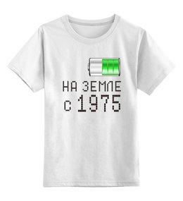 """Детская футболка классическая унисекс """"на Земле с 1975"""" - на земле с 1975"""