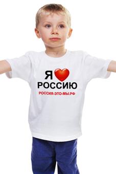 """Детская футболка классическая унисекс """"РОССИЯ-ЭТО-МЫ.РФ"""" - папа, дети, россия, мама, родина"""