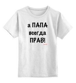"""Детская футболка классическая унисекс """"для папиных дочек"""" - мысли, прикол, юмор"""
