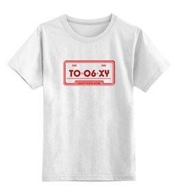 """Детская футболка классическая унисекс """"Too sexy"""" - sexy, сексуальность, too sexy"""