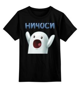 """Детская футболка классическая унисекс """"ничоси"""""""