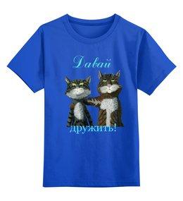"""Детская футболка классическая унисекс """"Давай дружить"""" - дружба, коты, прикольные коты, детская майка, майка с котиками"""