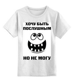 """Детская футболка классическая унисекс """"Я послушный"""" - прикол, детям, монстрик, послушный"""