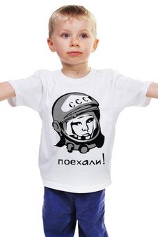 """Детская футболка """"Гагарин: поехали """" - space, ссср, космос, ussr, герой, astronaut, космонавт"""