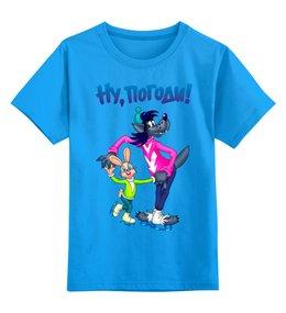 """Детская футболка классическая унисекс """"Ну, погоди!"""" - ну погоди, волк, заяц, мульт"""