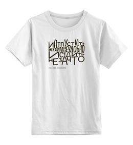 """Детская футболка классическая унисекс """"И отпустить меня им неудобно, и судить не за что"""" - навальный четверг"""