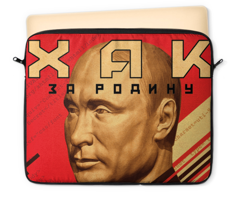Чехол для ноутбука 12 Printio Русский хакер холст 30x30 printio botulinum toxin 3bta 30x30