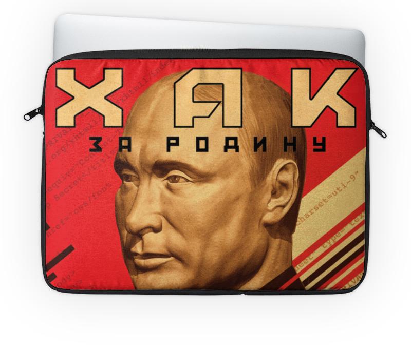 Чехол для ноутбука 14 Printio Русский хакер желтый полосатик сушеный каждый день 40г
