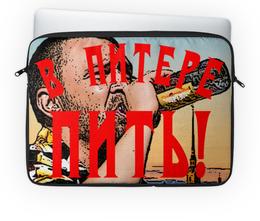 """Чехол для ноутбука 14"""" """"В Питере - пить!"""" - с пьющим шнуровым, ленинград, с группой ленинград, со шнуром, шнур"""