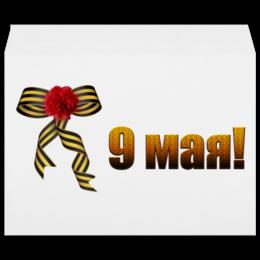 """Конверт большой С4 """"9 мая"""" - россия, 9 мая, день победы"""