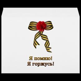 """Конверт большой С4 """"Я помню! Я горжусь!"""" - россия, 9 мая, день победы"""