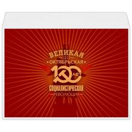 """Конверт большой С4 """"Октябрьская революция"""" - ссср, революция, коммунист, серп и молот, 100 лет революции"""