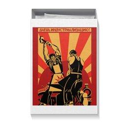 """Коробка для футболок """"Даёшь Индустриализацию"""" - ссср, плакат, кузнец, производство, инновации"""