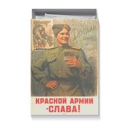 """Коробка для футболок """"""""Красной Армии - слава!"""" (Л.Голованов, 1946)"""" - 23 февраля, дедушка, день защитника отечества, 9 мая, день победы"""