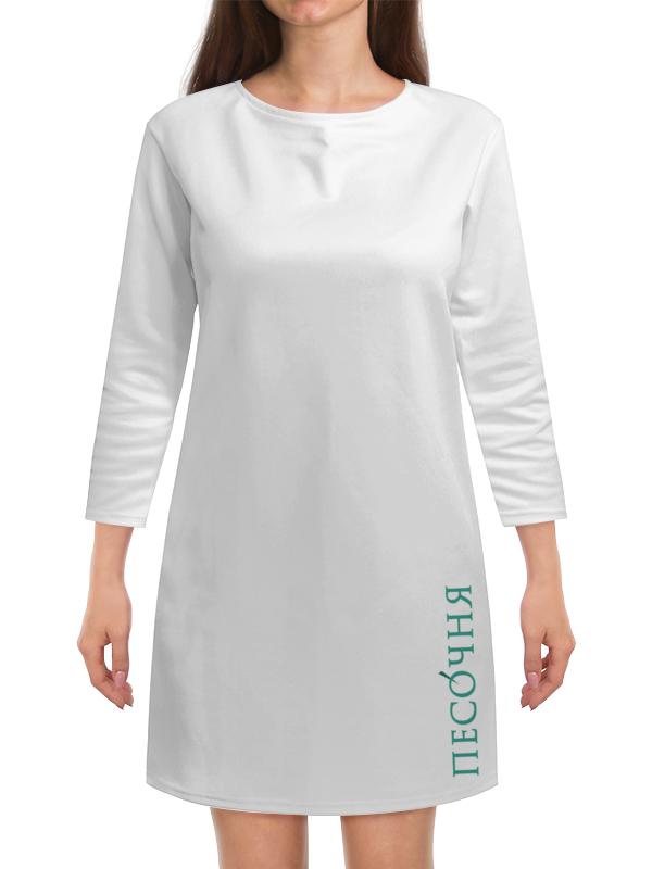 Платье с рукавами Printio Стрейч женская песочня, лого спереди
