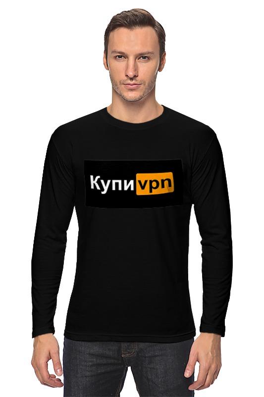 Лонгслив Printio Купи vpn футболка классическая printio купи vpn