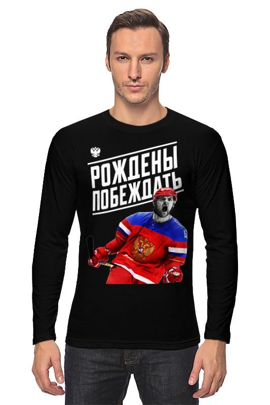 Лонгслив Printio Рождены побеждать by k.karavaev