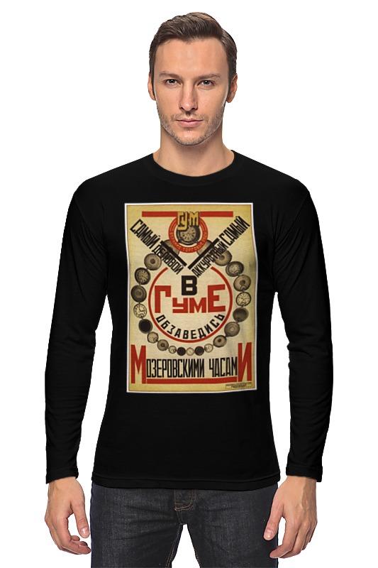 Лонгслив Printio Советский рекламный плакат (а. родченко) футболка классическая printio советский рекламный плакат а родченко