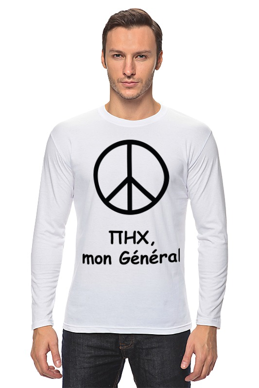 Лонгслив Printio Пнх, mon general лонгслив printio миру мир