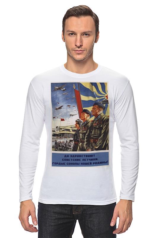 Лонгслив Printio Советский плакат, 1939 г. лонгслив printio советский плакат