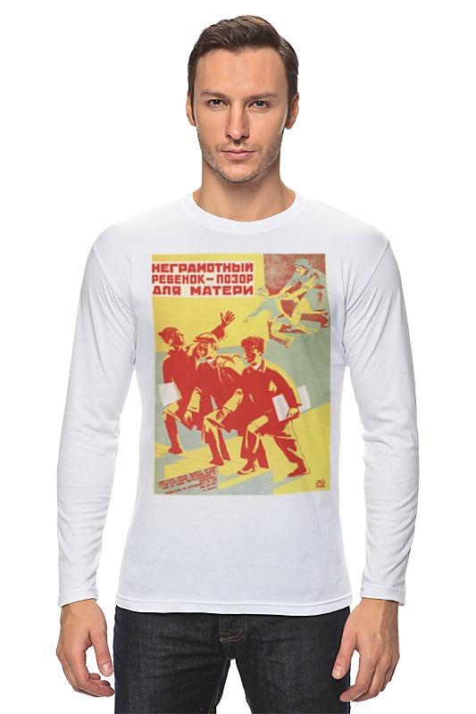 Лонгслив Printio Советский плакат, 1930 г. плакат a2 42x59 printio драко малфой