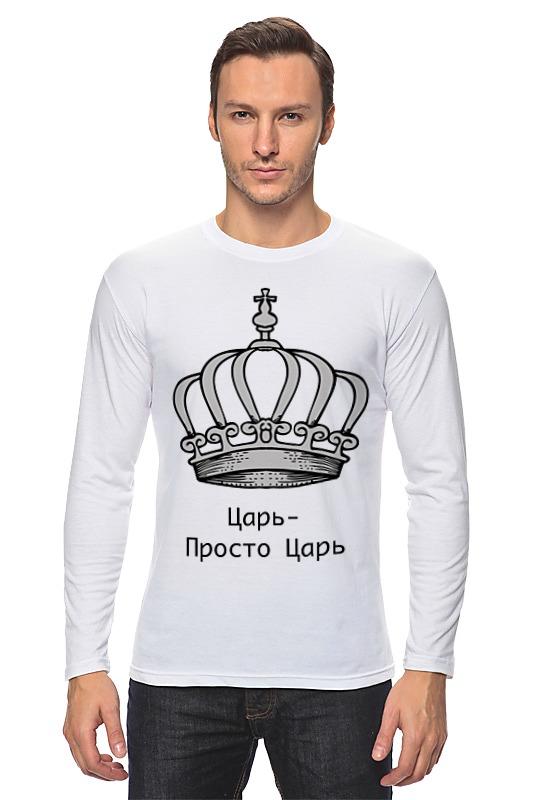 Лонгслив Printio Царь-просто царь футболка классическая printio царь просто