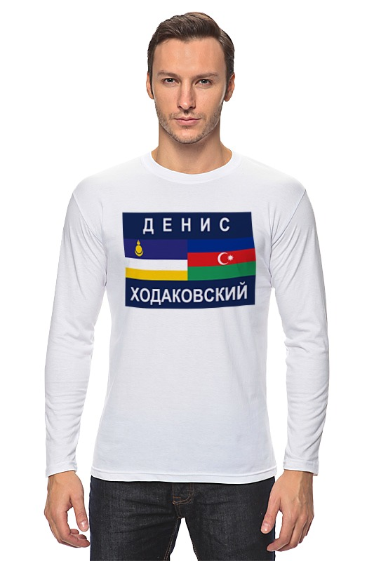Лонгслив Printio Денис ходаковский