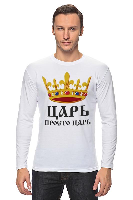 Лонгслив Printio Просто царь (парные) подарок царь просто царь