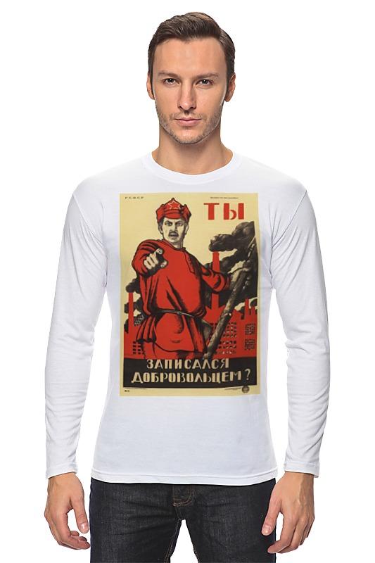 Лонгслив Printio Советский плакат, 1920 г.