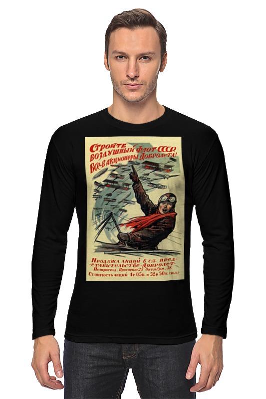 Лонгслив Printio Советский плакат, 1923 г. (иван симаков) симаков в уличные печи и барбекю