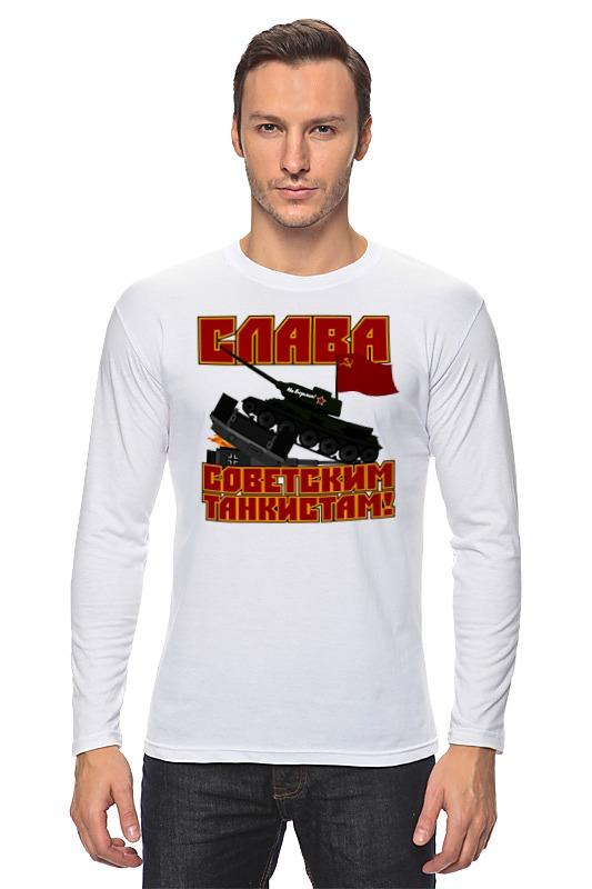 все цены на Лонгслив Printio Слава советским танкистам! онлайн