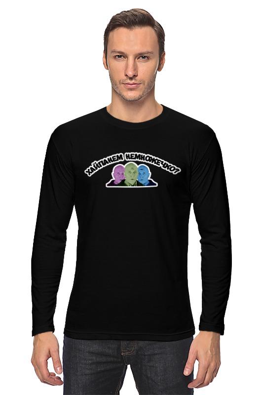 Лонгслив Printio Хайпанем немножечко? футболка wearcraft premium slim fit printio хайпанем немножечко