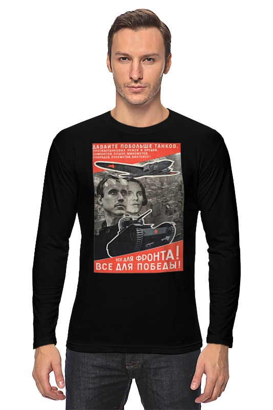 Лонгслив Printio Советский плакат, 1941 г. (лазарь лисицкий) савицкий г яростный поход танковый ад 1941 года