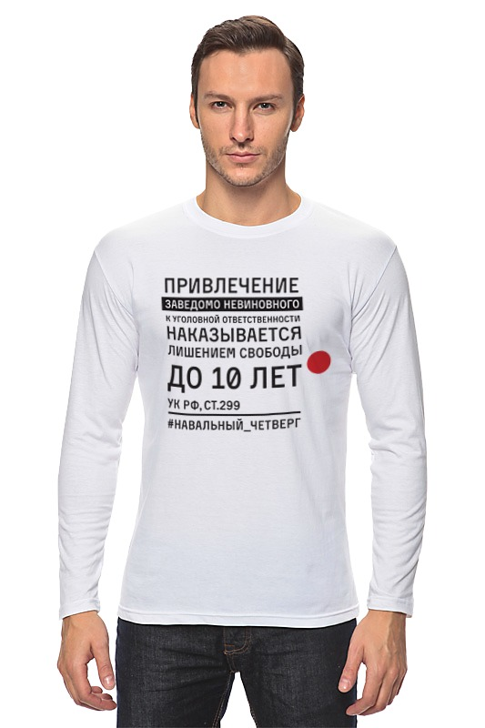 Лонгслив Printio Ук рф, ст. 299 ук рф