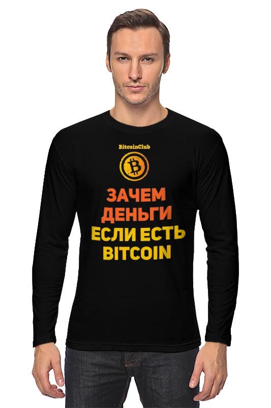 Лонгслив Printio Bitcoin club collection - satoshi nakamoto