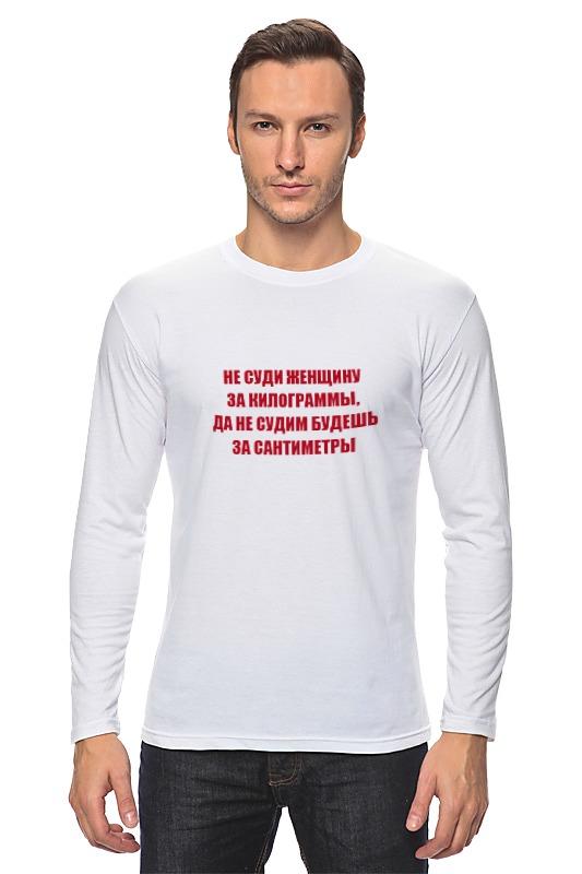 Лонгслив Printio Килограммы и сантиметры цена