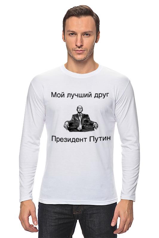 Лонгслив Printio Лучший друг президент путин неизвестный друг