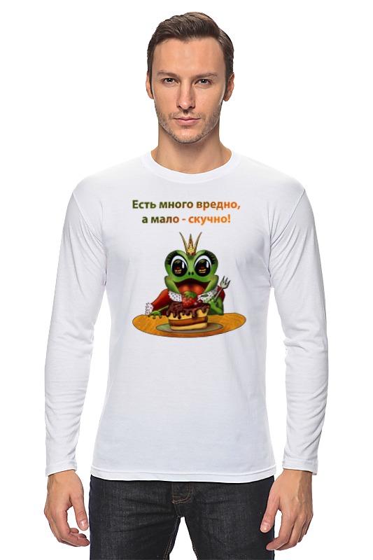 Лонгслив Printio Есть много вредно, а мало - скучно! футболка стрэйч printio есть много вредно а мало скучно