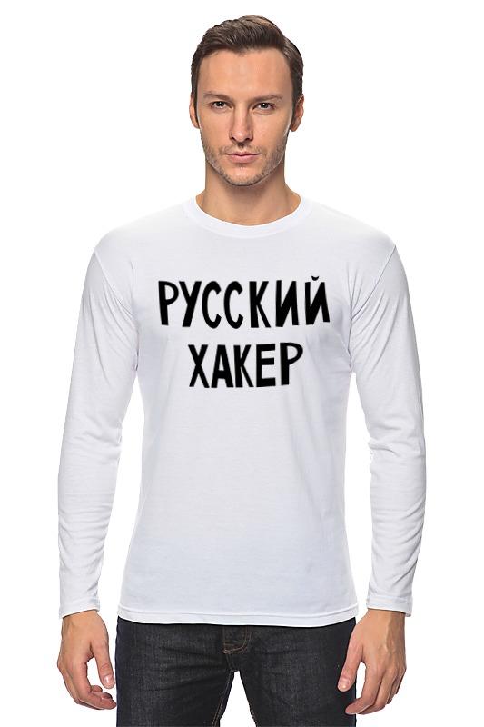 Лонгслив Printio Русский хакер hack